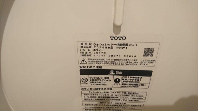 WEB内覧会1階トイレTOTOのタンクレスNJ1ホワイト